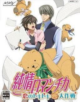Junjou Romantica ~Koi no Dokidoki Daisakusen~