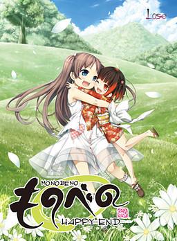Monobeno -Happy End-