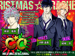 Christmas☆Crasher