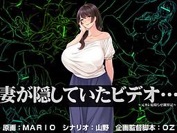 Tsuma ga Kakushiteita Video… ~ Moto Kare Netorase Kansatsu-ki ~