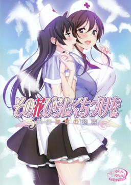 Sono Hanabira ni Kuchizuke o - Tenshi-tachi no Yakusoku