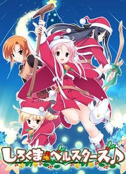 Shirokuma Bell Stars♪