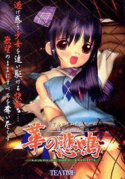 Hana no Himei ~Kowareta Garasu no Kokoro~