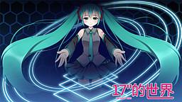 """17"""" de Shijie"""
