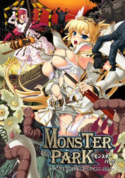 Monster Park ~Bakemono ni Miirareshi Hime~