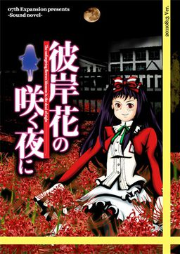 Higanbana no Saku Yoru ni - Dai Ichi Ya