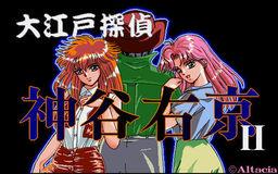 Ooedo Tantei Kamiya Ukyou Vol. 2