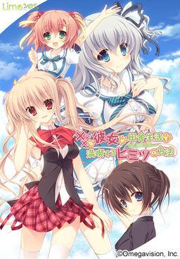 """Games recentes lançados no Japão no més 06/2012 """"Eroge"""" 12915"""