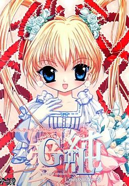 Jun'ai Girl