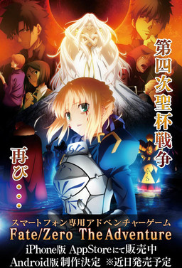 Fate/Zero The Adventure