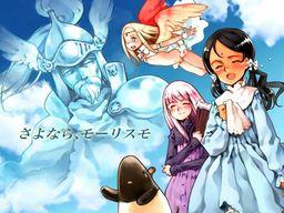 "Shoujo Mahou Gaku Little Witch Romanesque Bangai Hen ""Sayonara, Mauresumo"""