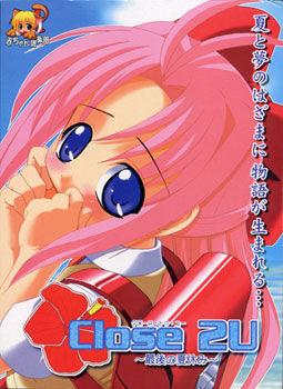 Close 2U ~Saigo no Natsuyasumi~