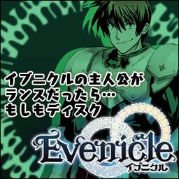 Evenicle Rance