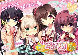 Real Eroge Situation! Hx3