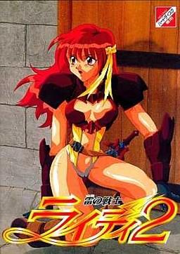 Ikazuchi no Senshi Raidy 2