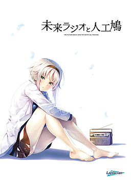Mirai Radio to Jinkou-bato
