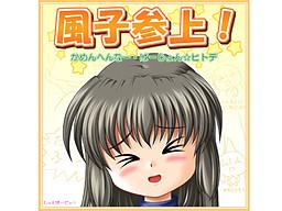 Fuuko Sanjou! Kamen Henner: Version☆Hitode