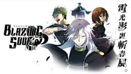 Blazing Soul -prequel- Hakusen