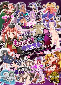 Mononoke Quest (Kai) ~Youkaikko kara no Gyaku Rape Chousenjou!!~