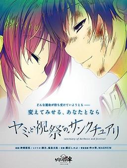 Yami to Hikari no Sanctuary