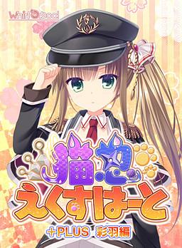 Neko-nin exHeart +Plus Saiha Hen