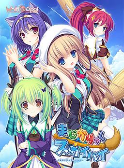 Magicalic ⇔ Sky High ~Soratobu Houki no Omoi o Nosete~