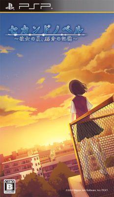 Second Novel ~ Kanojo no Natsu, 15fun no Kioku~