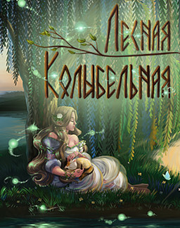 Lesnaja Kolybel'naja