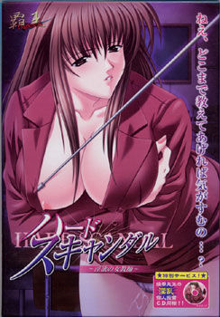 Hard Scandal ~In'yoku no Onna Kyoushi~