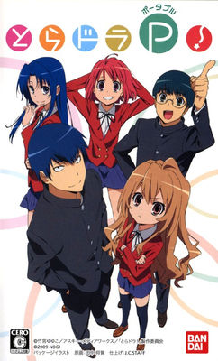Toradora! Portable