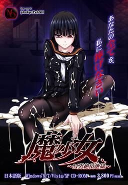 Ma Shoujo ~M-Otoko Zecchou Jigoku~