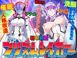 Soukou Senki Prism Breaker ~Seigi no Heroine Kutsujoku no Sennou Saimin Choukyou~