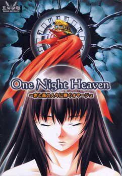 One Night Heaven ~Aka to Kuro no Hitobito ni Sasagu Hommage~