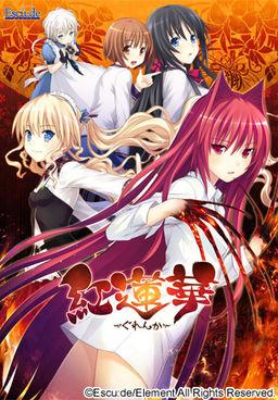 """Games recentes lançados no Japão no més 06/2012 """"Eroge"""" 12765"""