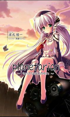 Hoshi no Hito ~Planetarian Side Story~