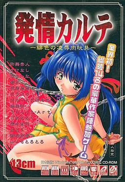 Hatsujou Karte ~Hiiro no Ryoujoku Niku Omocha~
