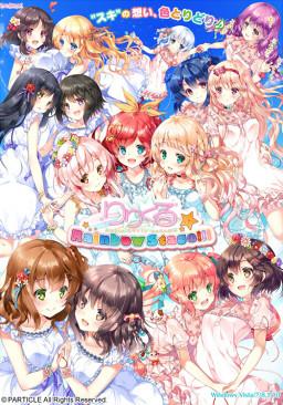 Lilycle Rainbow Stage!!!