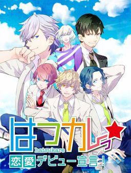 Hatsukare☆Ren'ai Debut Sengen!