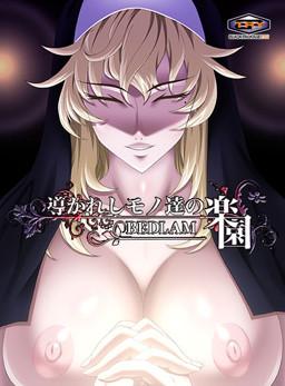 Michibikareshi Mono-tachi no Rakuen ~BEDLAM~
