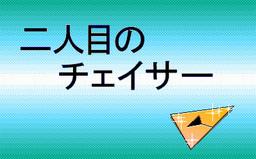 Trouble Chaser Dai 2 Wa - Futarime no Chaser