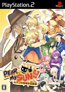 Dear My Sun!! ~Musuko Ikusei Capriccio~