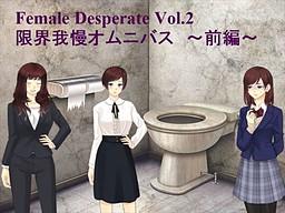 Female Deperate Vol.2 ~Gaman Genkai Omnibus~