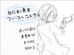 Jisatsusha × Yuusha First Connect