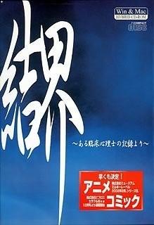 Kekkai ~Aru Rinshou Shinrishi no Kiroku Yori~
