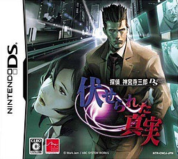 Tantei Jinguuji Saburou Detective Story: Fuserareta Shinjitsu