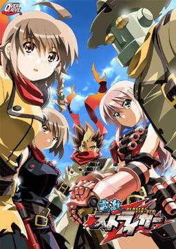 Dengeki Stryker - Mangagamer (Lançamento 22/06/2012) 8485