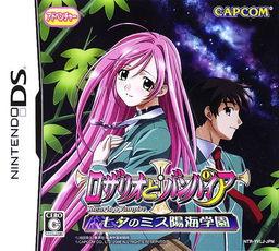 Rosario to Vampire: Tanabata no Miss Youkai Gakuen