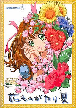 Hana Monogatari・Natsu