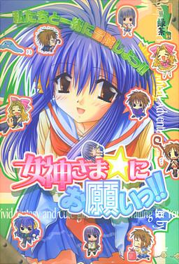 Megami-sama ☆ ni Onegai!! -Mayonaka no Boukensha-