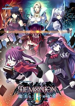 Demonion 2 ~Maou to Sannin no Joou~